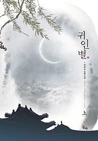 귀인별 (상)