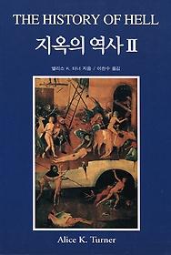 지옥의역사 II