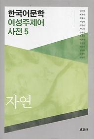 한국어문학 여성주제어 사전 5 - 자연