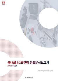 국내외 3D프린팅 산업분석보고서 2022