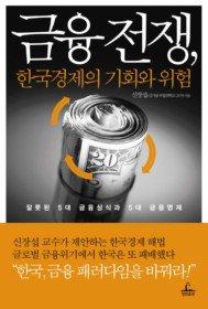 금융 전쟁, 한국경제의 기회와 위험