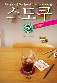 루디의 커피 브레이크 스도쿠 2 - 스도쿠X