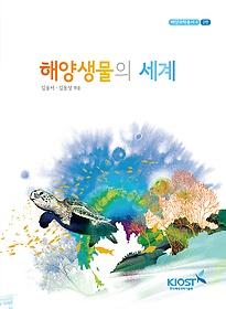 해양생물의 세계