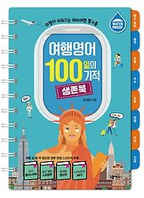 여행영어 100일의 기적 생존북