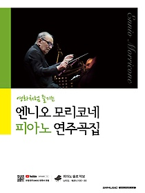 "<font title=""영화처럼 즐기는 엔니오 모리코네 피아노 연주곡집"">영화처럼 즐기는 엔니오 모리코네 피아노 ...</font>"