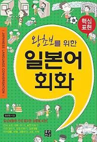 왕초보를 위한  일본어회화