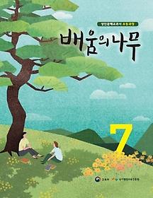배움의 나무 7
