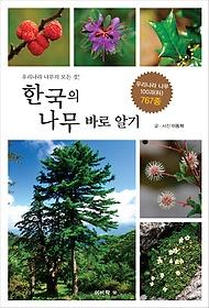 한국의 나무 바로 알기