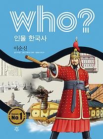 who? 인물 한국사 이순신