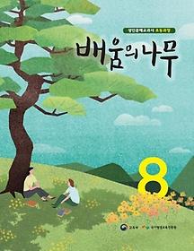 배움의 나무 8