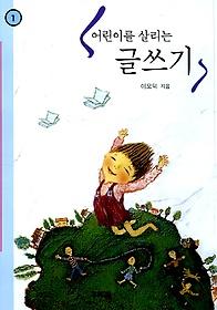 어린이를 살리는 글쓰기