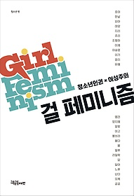 걸 페미니즘 :청소년인권x여성주의