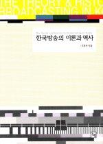 한국 방송의 이론과 역사