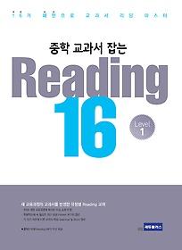중학 교과서 잡는 Reading 16 Level 1