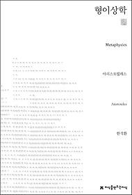 형이상학 (천줄읽기)