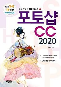 포토샵CC 2020