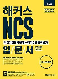 "<font title=""해커스 NCS 직업기초능력평가 + 직무수행능력평가 입문서"">해커스 NCS 직업기초능력평가 + 직무수행능...</font>"