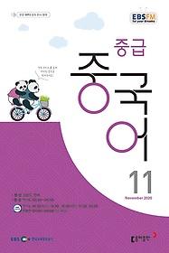 EBS 라디오 중급 중국어 (월간) 11월호