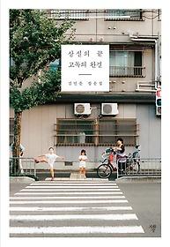상실의 끝 고독의 완결 : 김민준 잡문집