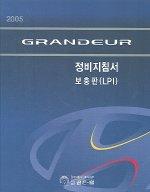 """<font title=""""그랜저 TG 정비지침서 - 정비보충판 LPI (2005)  """">그랜저 TG 정비지침서 - 정비보충판 LPI (2...</font>"""