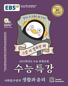 EBS 수능특강 사회탐구영역 생활과 윤리 (2020)
