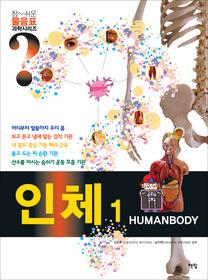 인체1 HUMAN BODY