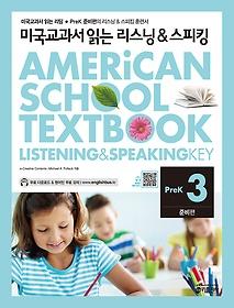 "<font title=""미국교과서 읽는 리스닝 스피킹 Listening & Speaking Key PreK 3 - 준비편"">미국교과서 읽는 리스닝 스피킹 Listening ...</font>"