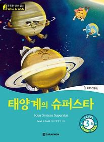 태양계의 슈퍼스타 Solar System Superstar
