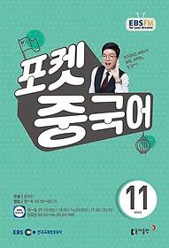 "<font title=""EBS 라디오 성구현의 포켓 중국어 (월간) 11월호"">EBS 라디오 성구현의 포켓 중국어 (월간) 1...</font>"