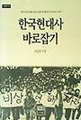한국현대사 바로잡기