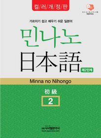 민나노 일본어 초급 2 (컬러판)