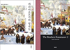 카라마조프가의 형제들 2 (한영판)