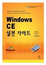 Windows CE 실전 가이드 (CD:1)
