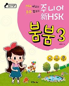 주니어 신 HSK 붐붐 3 - 2급
