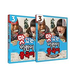 """<font title=""""NEW 맛있는 어린이 중국어 3 - 메인북+워크북 패키지"""">NEW 맛있는 어린이 중국어 3 - 메인북+워크...</font>"""