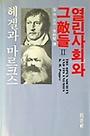 열린사회와 그 적들 2: 헤겔과 마르크스