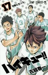 ハイキュ-!! 17 (コミック)