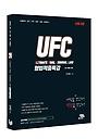 UFC 형법 적중 특강