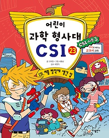 어린이 과학 형사대 CSI 23