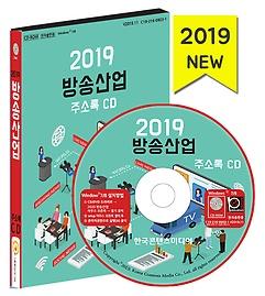 2019 방송산업 주소록 CD:1