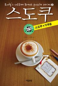루디의 커피 브레이크 스도쿠 3 - 스도쿠+가쿠로