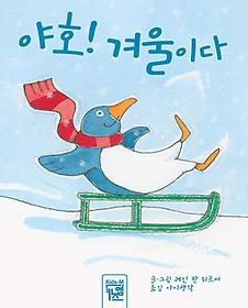 야호! 겨울이다
