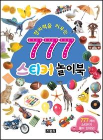 777 스티커 놀이북