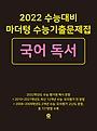 2022 수능대비 마더텅 수능기출문제집 국어 독서 (2021)