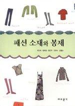패션 소재와 봉제
