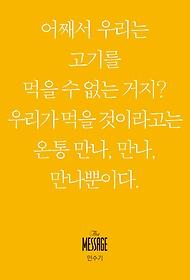 메시지 민수기 (미니북)