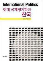현대 국제정치학과 한국