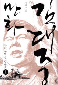 (만화) 김대중. 1, 하의도에 핀 인동초
