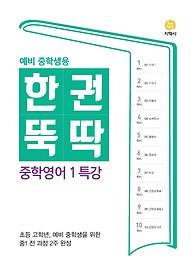 한권뚝딱 중학영어 1 특강 (2021)