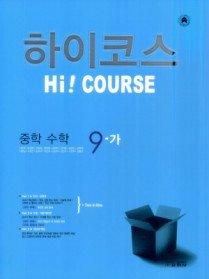 하이코스 중학 수학 9-가 (2009)